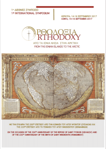 "Symposium ""Orthodoxy from the Ionian Islands to the Arctic"""