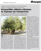 The Xylella threat