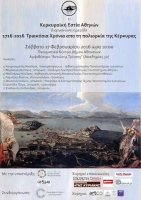 A one day conference to celebrate the anniversary of 300 years since the siege of Corfu