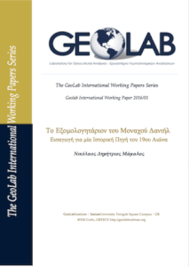 N.D. Mammalοs - Geolab Working Paper 2016/1